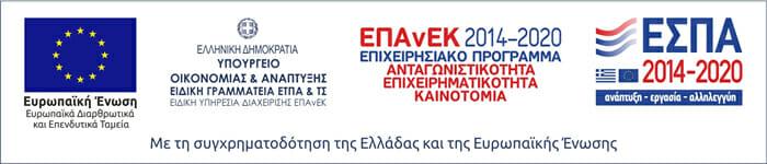 Με τη συγχρηματοδότηση της Ελλάδας και της Ευρωπαϊκής Ένωσης.